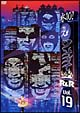 「水10!」ワンナイ R&R Vol.19