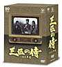 フジテレビ開局50周年記念DVD 三匹の侍 1966年版 DVD-BOX