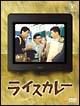 フジテレビ開局50周年記念DVD「ライスカレー」