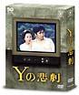 フジテレビ開局50周年記念DVD「Yの悲劇」