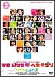 ヘキサゴンファミリーコンサート2008-WE LIVE ヘキサゴン-(デラックスバージョン)