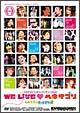 ヘキサゴンファミリーコンサート2008-WE LIVE ヘキサゴン-(スタンダードバージョン)