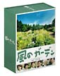風のガーデン DVD-BOX