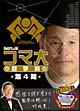 たけしのコマ大数学科 DVD-BOX 第4期