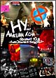 HY 2007 AMAKURA A'CHA document TOUR ~from OKINAWA to the WORLD~