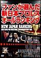 新日本プロレス創立35周年記念DVD NEW JAPAN RANKING