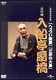 入船亭扇橋 九代目 ~NHK-DVD落語名作選集~