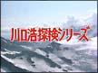 川口浩探検隊 地底探検・洞穴編 DVD-BOX<通常版>