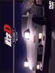頭文字(イニシャル)D 7