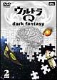 ウルトラQ ~dark fantasy case2