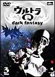 ウルトラQ ~dark fantasy case3