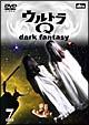 ウルトラQ~dark fantasy 7