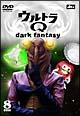 ウルトラQ~dark fantasy 8