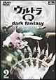 ウルトラQ~dark fantasy 9