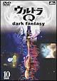 ウルトラQ~dark fantasy 10