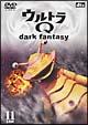 ウルトラQ ~dark fantasy~ case11