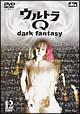 ウルトラQ ~dark fantasy~ case12