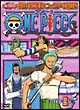 ONE PIECE 7thシーズン 脱出!海軍要塞&フォクシー海賊団篇 3
