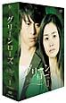 グリーンローズ DVD-BOX 1