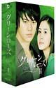 グリーンローズ DVD-BOX 2