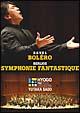 《幻想交響曲》《ボレロ》熱狂ライヴ!