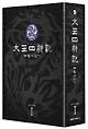 太王四神記 -ノーカット版- DVD-BOX 1
