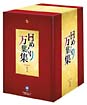 日めくり万葉集 DVD-BOX 1