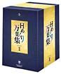 日めくり万葉集 DVD-BOX 2