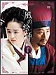 風の絵師 DVD-BOX I