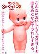 キューピー3分クッキング Vol.5 ヘルシーメニューでダイエット!?