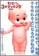 キューピー3分クッキング Vol.11 パティシエ気分