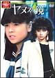 ヤヌスの鏡 DVD-BOX 前編
