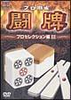 プロ麻雀 闘牌 ~プロセレクション編 3~