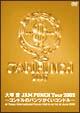 JAM PUNCH Tour 2005~コンドルのパンツがくいコンドル~【豪華盤】