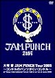 JAM PUNCH Tour 2005~コンドルのパンツがくいコンドル~【通常盤】