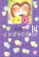イタズラなKiss (14)