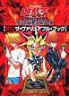 遊☆戯☆王 オフィシャルカードゲーム デュエルモンスターズ 公式カードカタログ ザ・ヴァリュアブル・ブック(1)