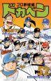 ドカベン プロ野球編(52)