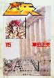 聖闘士星矢(15)