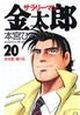 サラリーマン金太郎 (20)