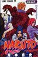 NARUTO-ナルト- (39)