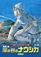 風の谷のナウシカ「トルメキア戦役バージョン」7巻セット