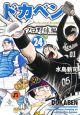 ドカベン プロ野球編 (24)
