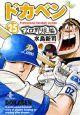 ドカベン プロ野球編 (25)