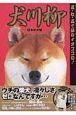 犬川柳 日本の犬編 五・七・五で読むイヌゴコロ!