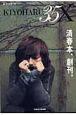 清春35X 2004.1-2