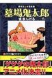 墓場鬼太郎<貸本まんが復刻版> (6)