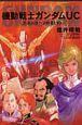機動戦士ガンダムUC-ユニコーン- ユニコーンの日(下) (2)