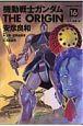 機動戦士ガンダム THE ORIGIN オデッサ編(後) (16)