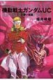 機動戦士ガンダムUC-ユニコーン- 赤い彗星 (3)
